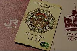 最新買取情報♪東京駅100周年記念Suica